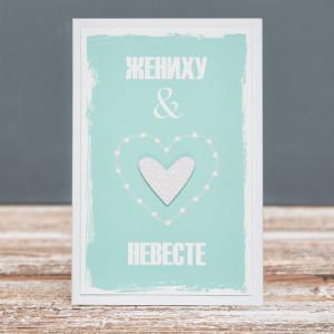 Жениху и Невесте